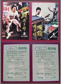 成龍 貼紙兩張 電影宣傳品