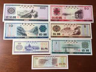 China 1979 Foreign Exchange Certificate Set (7pieces).