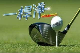 🚚 高爾夫球 一桿淨 極致高爾夫球桿專用蠟 清潔蠟