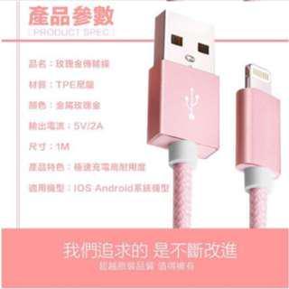 Iphone 傳輸線