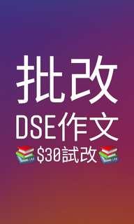 批改DSE中英文作文 ($30試改)