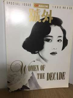 號外雜誌 1989年 Special Issue - Women of the Decade