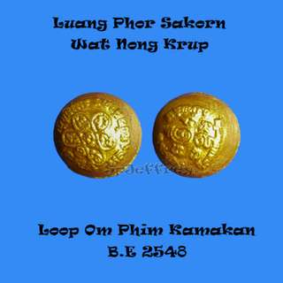 Thai Amulet - Lp Sakorn Wat Nong Krup Loop om phim kamakan B.E 2548