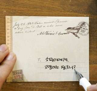 Retro mini envelope