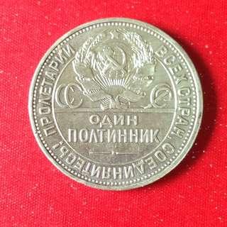 1926 Russia 50 kopeks