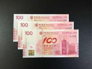 (多套無4/7雙尾可選)2012年 中國銀行百年華誕紀念鈔票 BOC100 香港中國銀行 - 中銀 紀念鈔