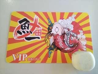 元朗 魚一壽司 9折vip