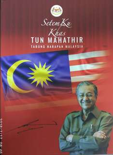 Stamp Tun Dr Mahathir Mohamad