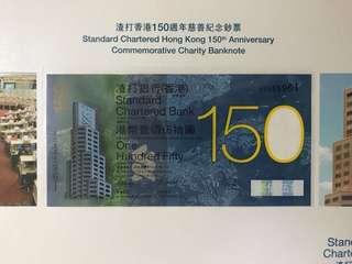 (號碼SC855961)2009 渣打銀行150周年慈善紀念鈔 SC150 - 渣打 纪念鈔 (本店有三天退貨保證和換貨服務)