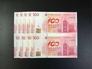 (多張尾8號碼可選)2012年 中國銀行百年華誕紀念鈔票 BOC100 香港中國銀行 - 中銀 紀念鈔