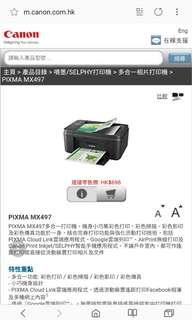 多合一打印機 Canon PIXMA MX497
