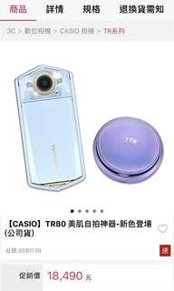 🚚 CASIO TR80自拍神器