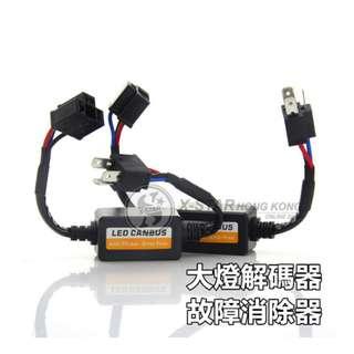 1634043 汽車 LED 大燈 解碼器 EMC Headlight decoder 報警故障消除器 1pcs