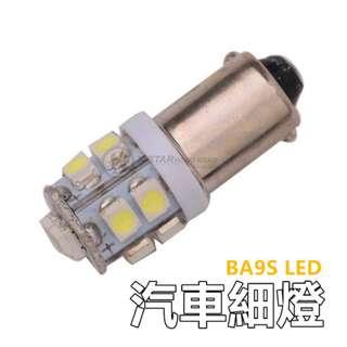 1634009 BA9S 1210 LED 汽車 細燈 Car light