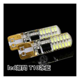 1633943 Led 爆閃 t10 冰藍 爆閃 雙模 Flashing ice blue