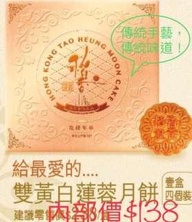 稻香雙黃白蓮蓉月餅劵(傳統手藝,傳統味道)