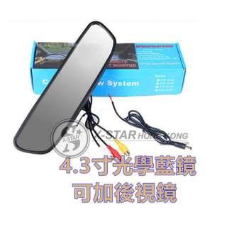 1633842 4.3寸 光學 防眩 後視鏡 車載 高清 倒車顯示 Blue mirror HD reverse display