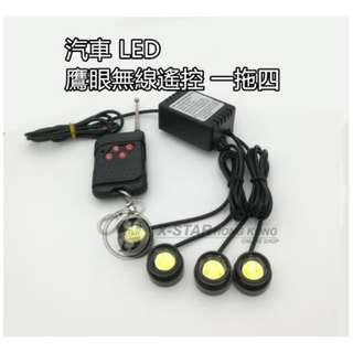1633726 汽車 LED 鷹眼無線遙控 一拖四 LED wireless remote control