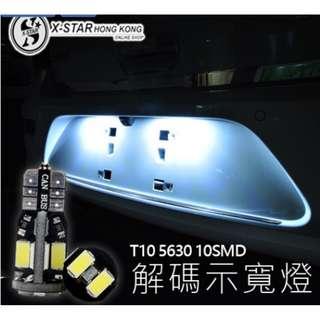 1633576 汽車解碼canbusT10 led車燈