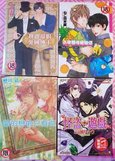 Pre-loved BL Manga (Traditional Chinese)