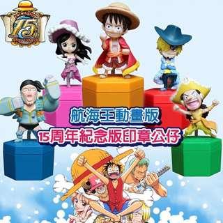 台灣 FamilyMart 全家 One Piece 航海王/海賊王 15週年紀念公仔印章 海外限定 一套十個 連隱藏版