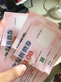 🚚 杏輝禮卷$500