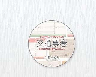 拾木文具 閱讀 交通票卷紙膠帶(100cm一單位分裝)