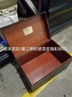 清末民初陽江 漆皮箱