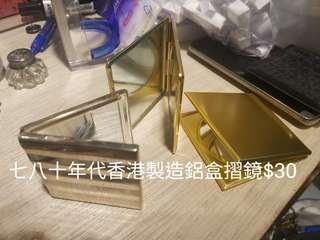 七八十年代鋁盒摺鏡$30/2個