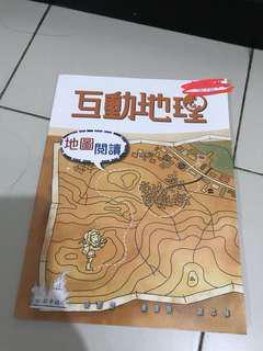 互動地理 地圖閲讀 教科書