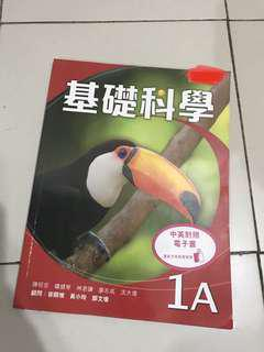 基礎科學1A 中學教科書