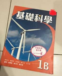 基礎科學1B  教科書