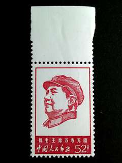 1967 CHINA-Long Live to Chairman Mao. 52c stamps