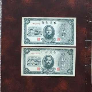 🚚 35年舊台幣拾圓2連號