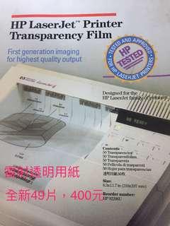 🚚 雷射印表機透明用紙