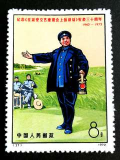 1972 China 8c stamps