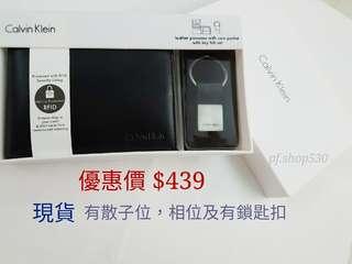 現貨Calvin Klein Leather Passcase with coin pocket with key fob set  CK 銀包禮盒