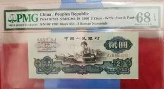 1960人民幣3版車工古星貳圓紙膽、PMG68EPQ、冇4、流水7、