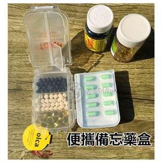 1634044 三段藥盒 便攜藥盒備忘藥盒 可折疊小藥盒零件盒