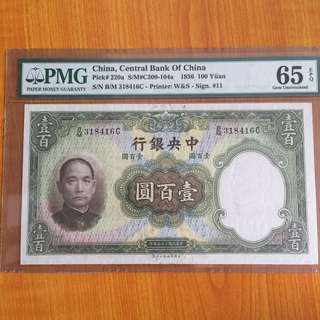 China Central Mint 1936 UNC 100 Yuan note