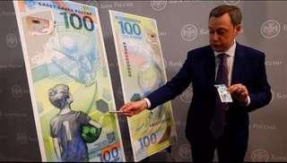 Russia FIFA World Cup Commemorative Banknote