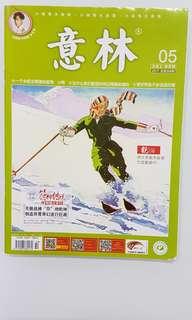 意林 - Issue 5 - Mar 2017