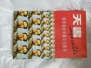 天書 論香港的中國文化教育