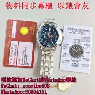 欧米茄 Seamaster Diver 300 M 212.30.42.50.03.001