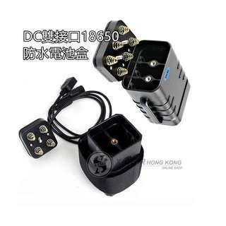 1634096 18650 電池盒 4/6 DC雙接口防水電池盒 Waterproof battery box