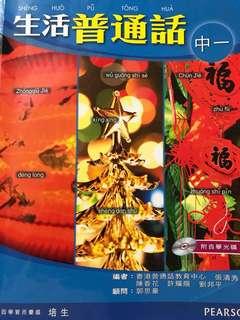 中學普通話書 Junior forms pu tong hua books