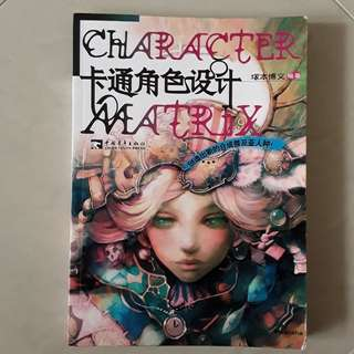 Character Matrix character design guidebook (Chinese language)