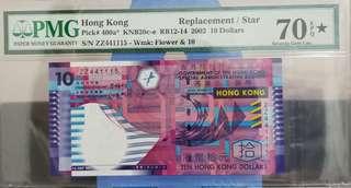 2002香港政府$10頭版紙幣、ZZ補版、完美最高分、PMG7O星