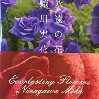 Mika Ninagawa Everlasting Flowers photography book