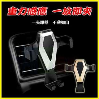 🚚 鐵三角汽車出風口車架 重力自動收合 單手操作 車載車用手機支架 iphone X 7 8/S8 S9+/Note8